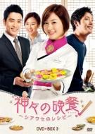 神々の晩餐-シアワセのレシピ-<ノーカット完全版> DVDBOX3