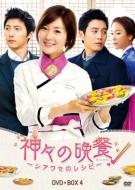 神々の晩餐-シアワセのレシピ-<ノーカット完全版> DVDBOX4