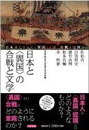 日本と「異国」の合戦と文学 日本人にとって「異国」とは、合戦とは何か