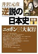 逆説の日本史 別巻3 ニッポン「三大」紀行 小学館文庫