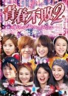 青春不敗2〜G8のアイドル漁村日記〜シーズン1 Vol.8