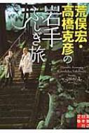 荒俣宏・高橋克彦の岩手ふしぎ旅 実業之日本社文庫