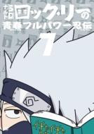 NARUTO-ナルト-SD ロック・リーの青春フルパワー忍伝7