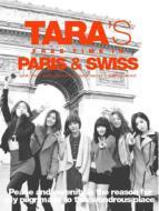 T-ARA Special: TARA'S FREE TIME IN PARIS & SWISS