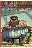 タシとはらぺこ巨人 タシのぼうけんシリーズ 7