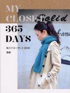 365 DAYS 私のクローゼット365日