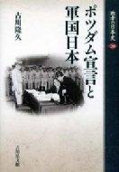 ポツダム宣言と軍国日本 敗者の日本史