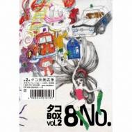 タコBOX Vol.2「8ナンバー」