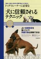 ドッグ・トレーナーに必要な「犬に信頼される」テクニック 「深読み・先読み」の次はこれだ! 犬の行動シミュレーションガイド