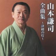 山本謙司全曲集〜津軽の灯〜