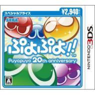 Game Soft (Nintendo 3DS)/ぷよぷよ!スペシャルプライス