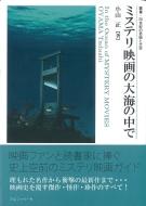 ミステリ映画の大海の中で 叢書20世紀の芸術と文学