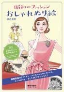 昭和のファッションおしゃれぬり絵