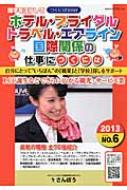 ローチケHMVさんぽう/語学を活かしてホテル・ブライダル・トラベル・エアライン・国際 2013 つくにはbooks
