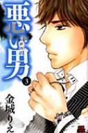 悪い男 3 -新田-Miu恋愛max Comics
