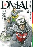 Dr.dmat-瓦礫の下のヒポクラテス-4 ジャンプコミックスデラックス
