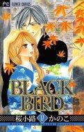 BLACK BIRD 17 フラワーコミックスベツコミ