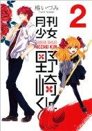 月刊少女野崎くん 2 ガンガンコミックスONLINE