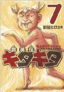 魔法陣グルグル外伝舞勇伝キタキタ 7 ガンガンコミックスonline