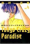 愛蔵版 東京クレイジーパラダイス 4 花とゆめコミックス