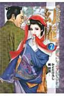 そば屋 幻庵 7 Spコミックス