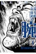 腕-駿河城御前試合-4 Spコミックス
