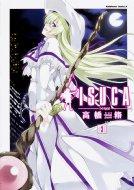 ISUCA 3 カドカワコミックスAエース