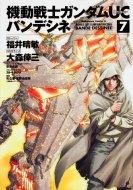 機動戦士ガンダムUC バンデシネ 7 カドカワコミックスAエース