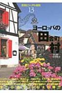 ヨーロッパの田舎町・村 背景ビジュアル資料