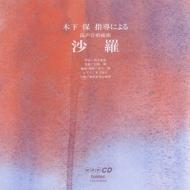 混声合唱曲集 沙羅: 木下保 / 東京放送合唱団