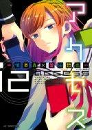 アクセス 2 花とゆめコミックス