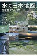 水の日本地図 水が映す人と自然 東京大学総括プロジェクト機構「水の知」総括寄付講座編