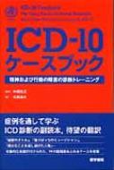 Icd-10ケースブック 精神および行動の障害の診断トレーニング