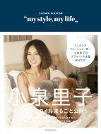 "小泉里子""my style,my life"""