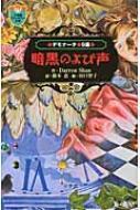 デモナータ 9 暗黒のよび声 小学館ファンタジー文庫