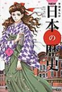 学研まんがNEW日本の歴史 大正時代・昭和時代前期 11 大正デモクラシーと戦争への道