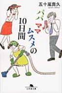 パパママムスメの10日間 幻冬舎文庫