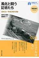 風化と闘う記者たち 忘れない平成三陸大津波 早稲田大学ブックレット