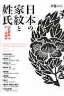 日本の家紋と姓氏伝統美と系譜