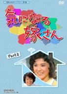 気になる嫁さん DVD-BOX PART2 デジタルリマスター版