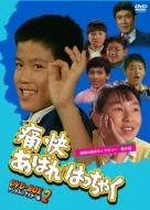 痛快あばれはっちゃく DVD-BOX2 デジタルリマスター版