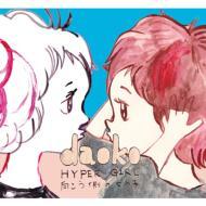 Hyper Girl -Mukou Gawa No Onnanoko-
