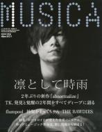 MUSICA 2012年11月号