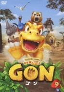 GON-ゴン-9