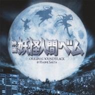 Soundtrack/妖怪人間ベム