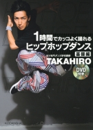DVD付 1時間でカッコよく踊れるヒップホップダンス 基礎編