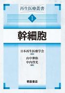 幹細胞 再生医療叢書 1