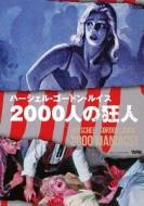 ハーシェル・ゴードン・ルイス コレクション「2000人の狂人」