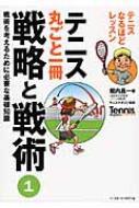 テニス丸ごと一冊 戦略と戦術 テニスなるほどレッスン 1 戦術を考えるために必要な基礎知識 Tennis Magazine extra