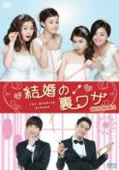結婚の裏ワザ DVD-BOX2